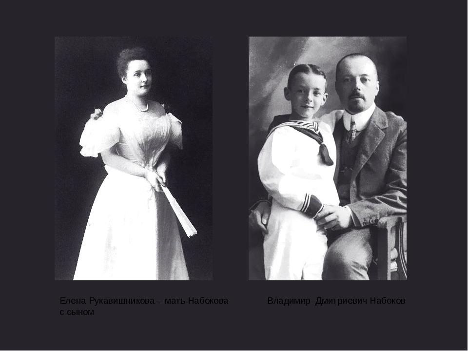 Елена Рукавишникова – мать Набокова Владимир Дмитриевич Набоков с сыном