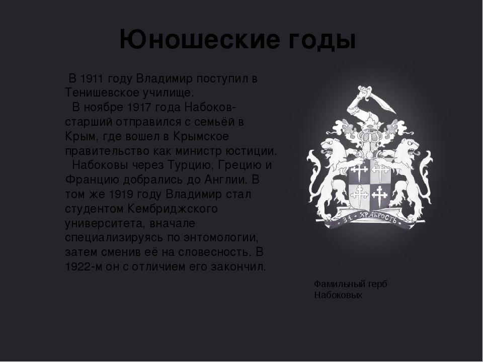 Фамильный герб Набоковых Юношеские годы В 1911 году Владимир поступил в Тениш...