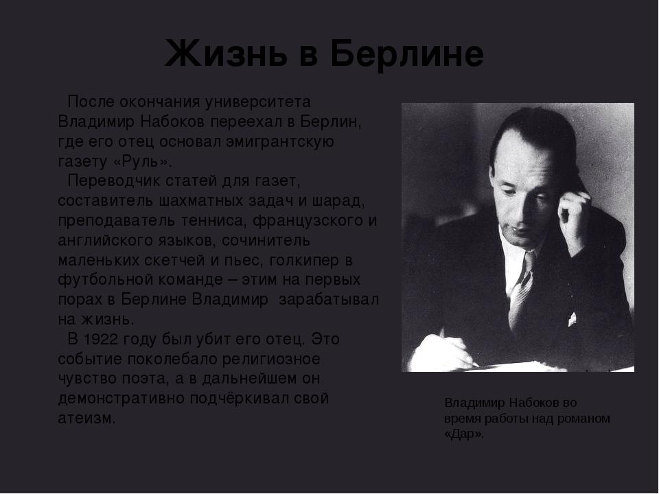 Владимир Набоков во время работы над романом «Дар». Жизнь в Берлине После око...