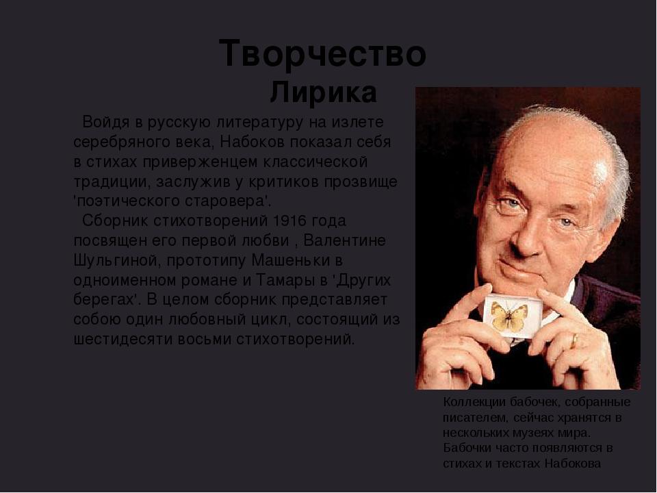 Творчество Лирика Войдя в русскую литературу на излете серебряного века, Набо...