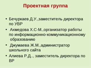 Проектная группа Бечуркаев Д.У.,заместитель директора по УВР Ахмедова Х.С-М.,