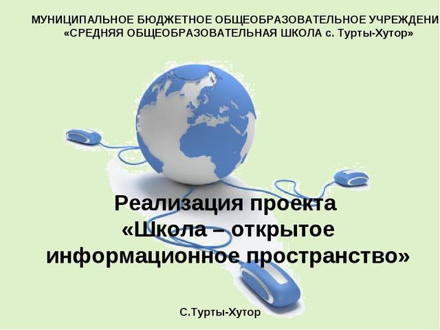 Реализация проекта «Школа – открытое информационное пространство» МУНИЦИПАЛЬН...