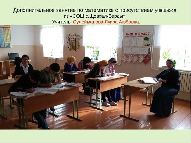 Дополнительное занятие по математике с присутствием учащихся из «СОШ с.Щовхал...