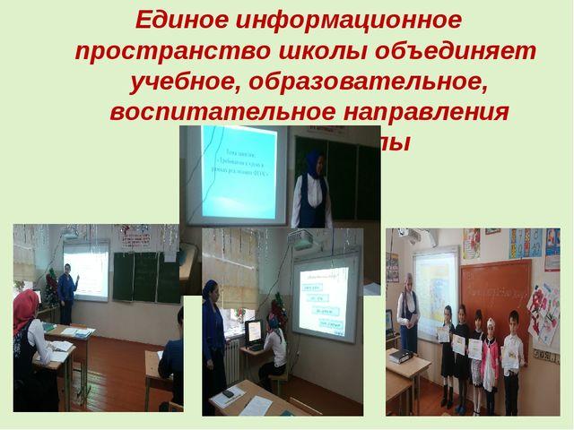 Единое информационное пространство школы объединяет учебное, образовательное,...