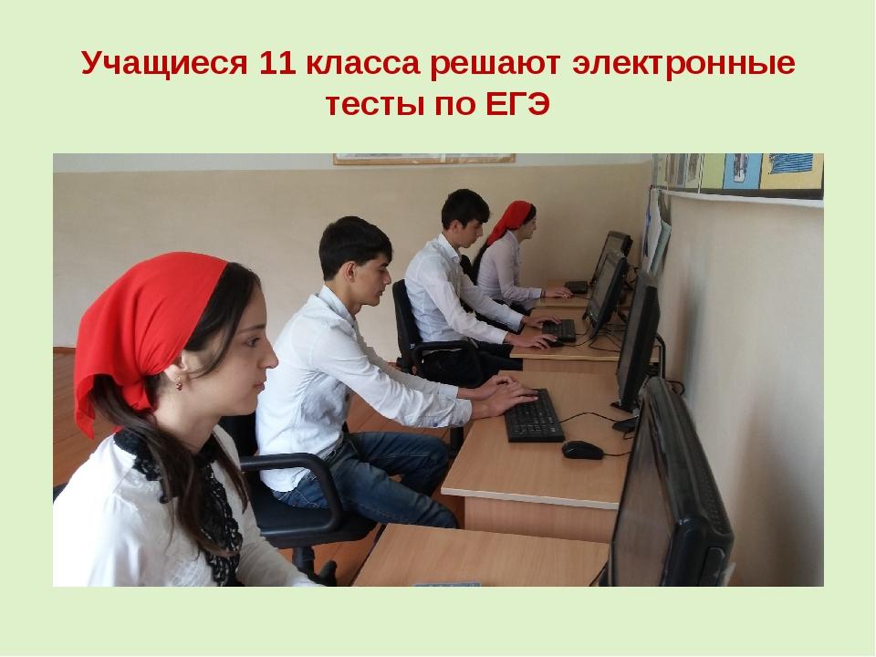 Учащиеся 11 класса решают электронные тесты по ЕГЭ