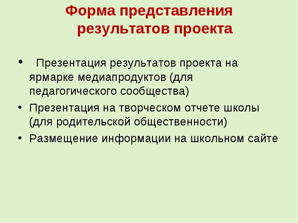 Форма представления результатов проекта  Презентация результатов проекта на...