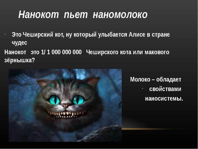 Нанокот пьет наномолоко Это Чеширский кот, ну который улыбается Алисе в стран...