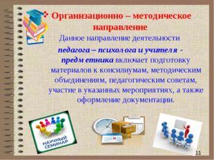 * Данное направление деятельности педагога – психолога и учителя - предметник