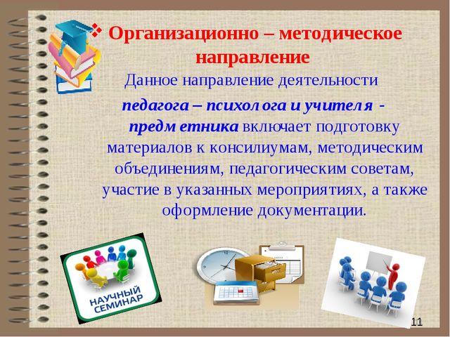 * Данное направление деятельности педагога – психолога и учителя - предметник...