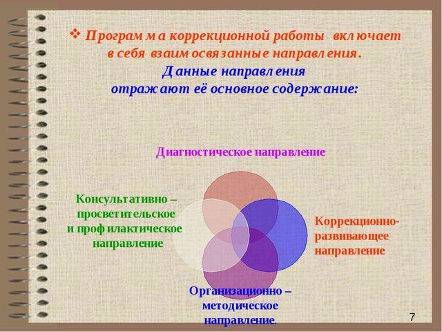 * Программа коррекционной работы включает всебя взаимосвязанные направления....