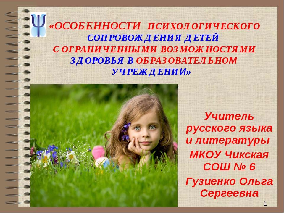 * «ОСОБЕННОСТИ ПСИХОЛОГИЧЕСКОГО СОПРОВОЖДЕНИЯ ДЕТЕЙ С ОГРАНИЧЕННЫМИ ВОЗМОЖНОС...