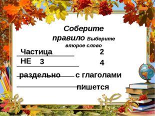 Использованные ресурсы Зелёная рамка с ромашками - http://img-fotki.yandex.r