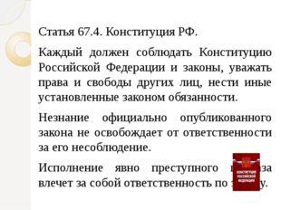 Статья 67.4. Конституция РФ. Каждый должен соблюдать Конституцию Российской Ф