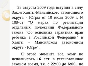 28 августа 2009 года вступил в силу Закон Ханты-Мансийского автономного окру