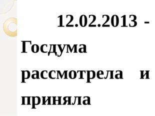 """12.02.2013 - Госдума рассмотрела и приняла """"антитабачный"""" законопроект в тре"""
