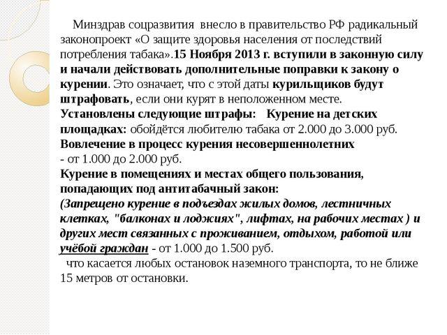 Минздрав соцразвития внесло в правительство РФ радикальный законопроект «О з...