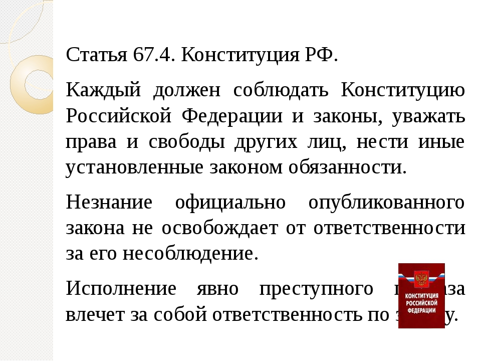 Статья 67.4. Конституция РФ. Каждый должен соблюдать Конституцию Российской Ф...