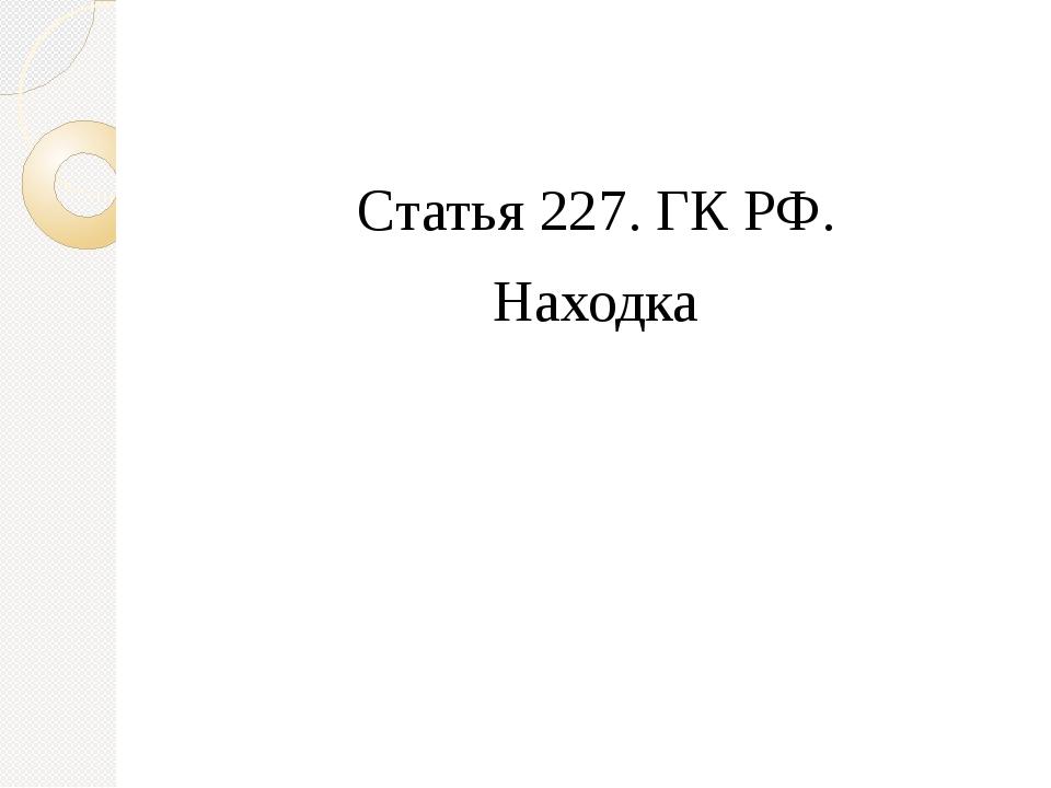 Статья 227. ГК РФ. Находка