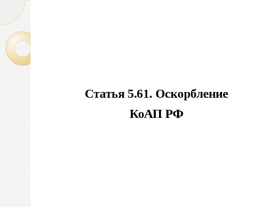 Статья 5.61. Оскорбление КоАП РФ