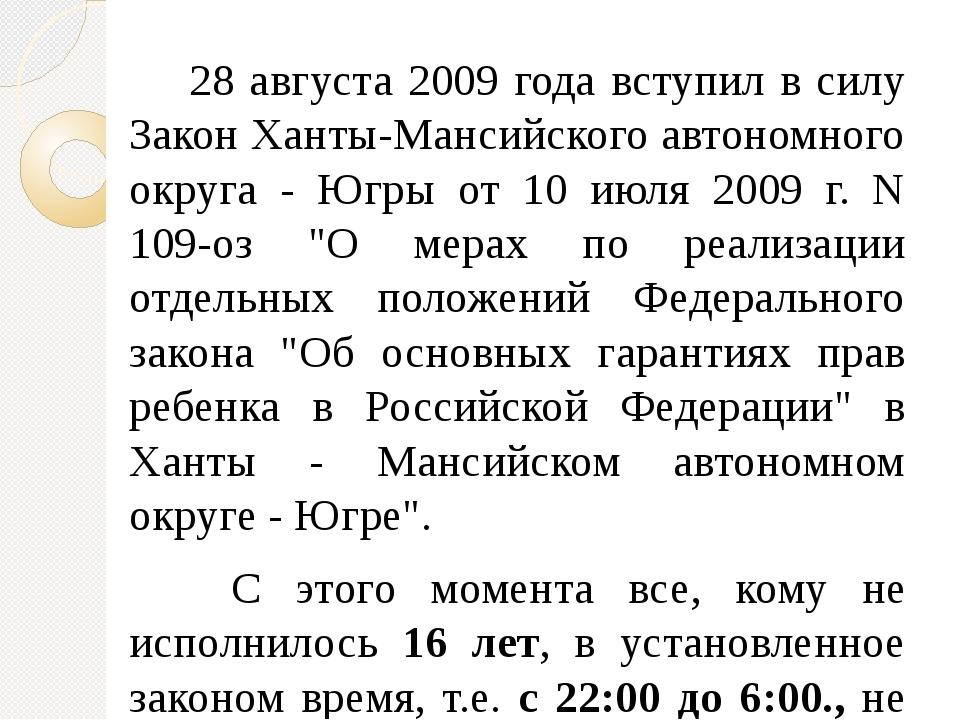 28 августа 2009 года вступил в силу Закон Ханты-Мансийского автономного окру...