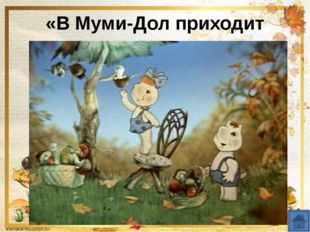 Источники https://yandex.ru/images/search?text- картинки http://www.neopod.ru