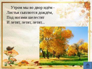 Рыжий Егорка Упал на озерко, Сам не утонул И воды не всколыхнул