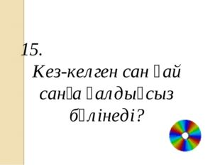 15. Кез-келген сан қай санға қалдықсыз бөлінеді?