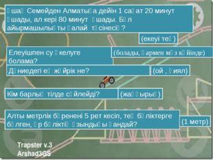 Ұшақ Семейден Алматыға дейін 1 сағат 20 минут ұшады, ал кері 80 минут ұшады.