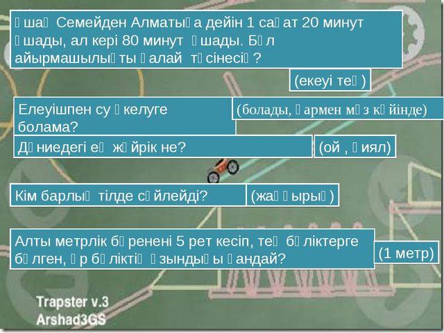 Ұшақ Семейден Алматыға дейін 1 сағат 20 минут ұшады, ал кері 80 минут ұшады....