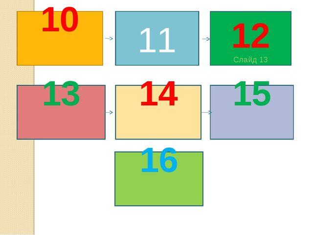 10 11 12 Слайд 13 13 14 15 16