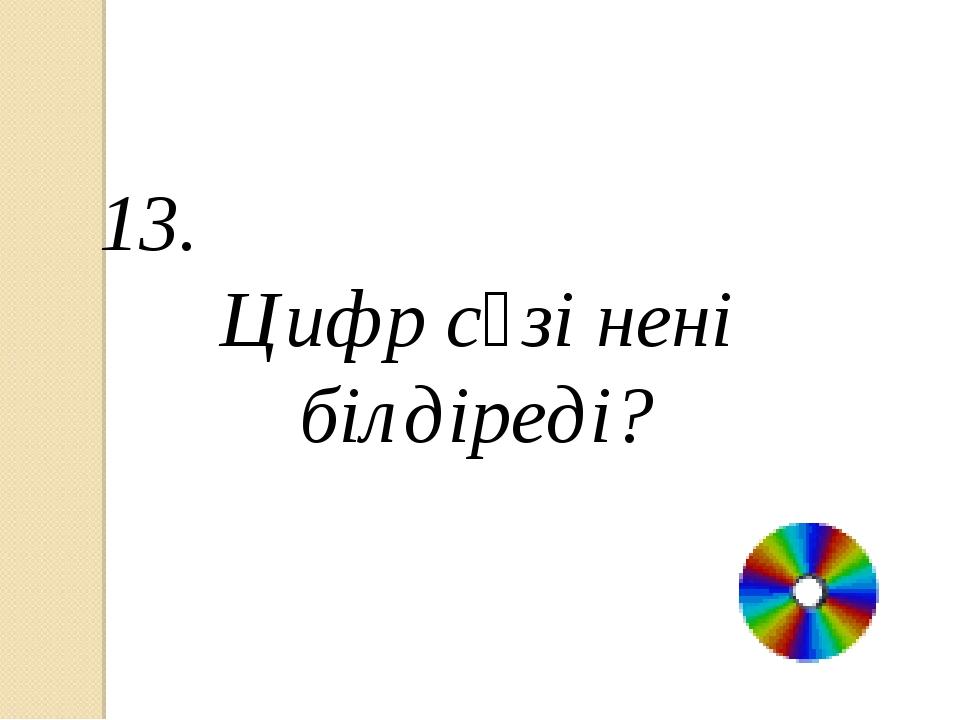 13. Цифр сөзі нені білдіреді?