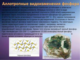 Черный фосфор - термодинамически наиболее устойчивая и химически наименее ак
