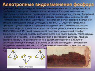 Красный фосфор – недостаточно изученная форма простого вещества. Есть сообщен