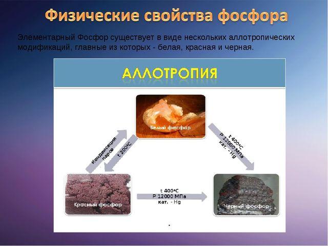 Элементарный Фосфор существует в виде нескольких аллотропических модификаций,...