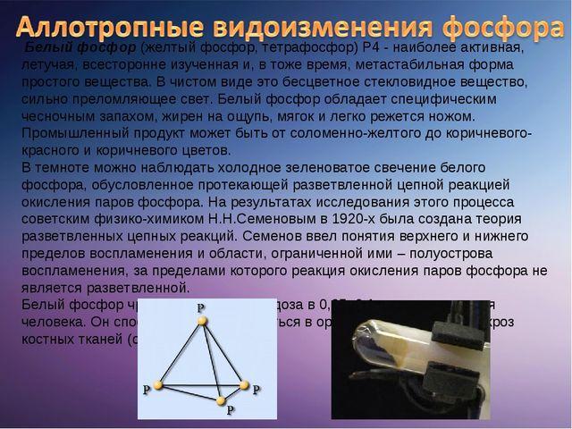 Белый фосфор (желтый фосфор, тетрафосфор) P4 - наиболее активная, летучая, в...