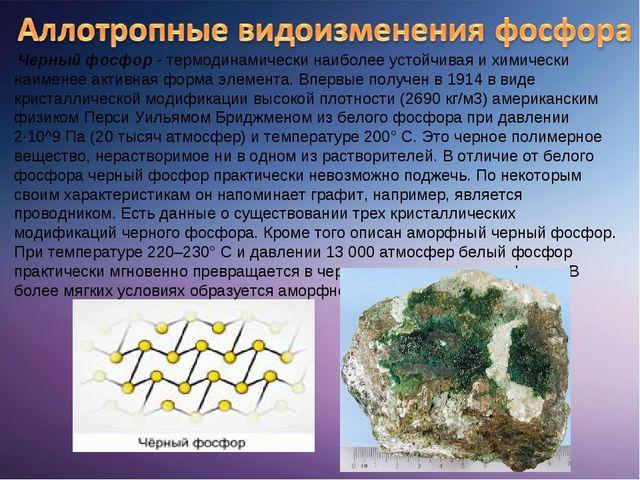 Черный фосфор - термодинамически наиболее устойчивая и химически наименее ак...
