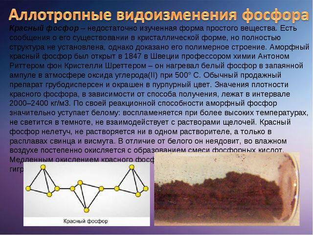 Красный фосфор – недостаточно изученная форма простого вещества. Есть сообщен...