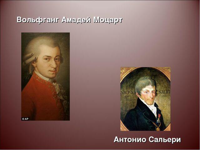 Вольфганг Амадей Моцарт Антонио Сальери