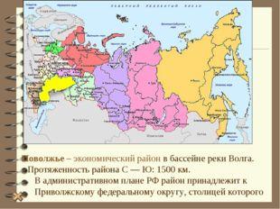 Поволжье – экономический район в бассейне реки Волга. Протяженность района С