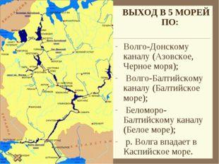 ВЫХОД В 5 МОРЕЙ ПО: Волго-Донскому каналу (Азовское, Черное моря); Волго-Б