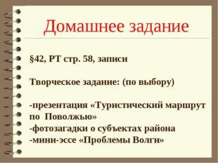Домашнее задание §42, РТ стр. 58, записи Творческое задание: (по выбору) -пре