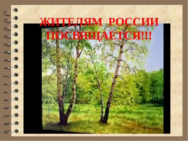 ЖИТЕЛЯМ РОССИИ ПОСВЯЩАЕТСЯ!!!