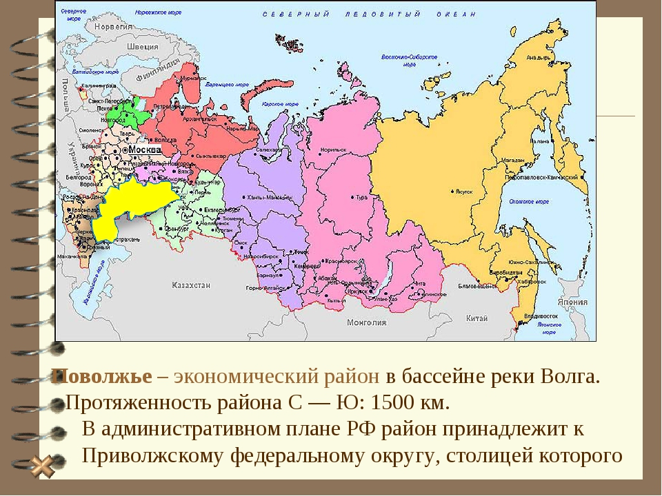 Поволжье – экономический район в бассейне реки Волга. Протяженность района С...