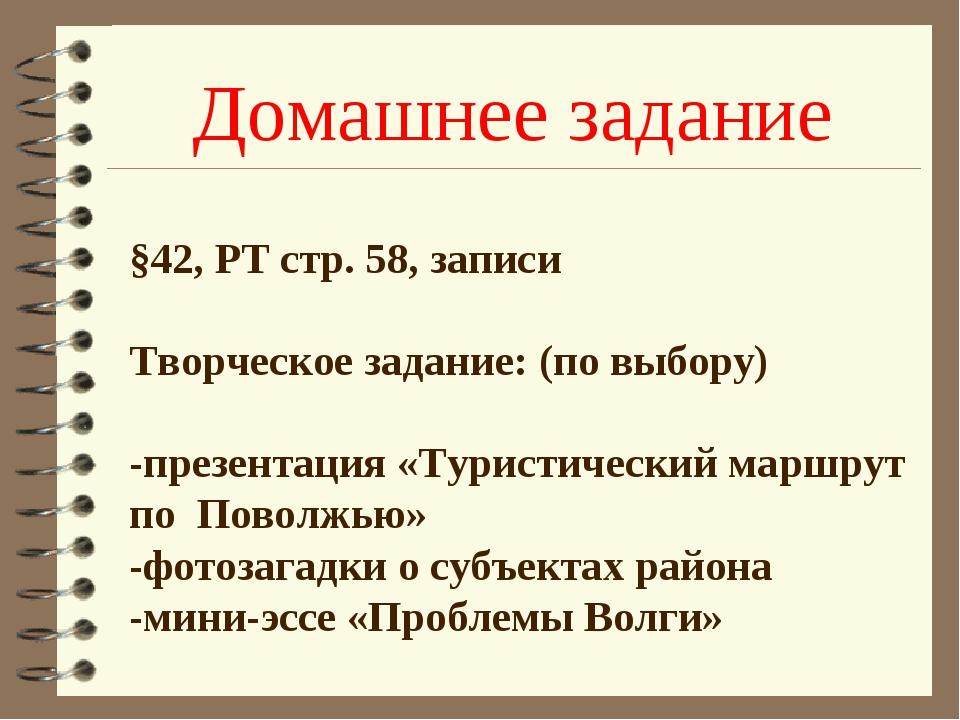Домашнее задание §42, РТ стр. 58, записи Творческое задание: (по выбору) -пре...