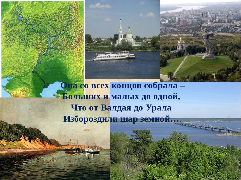 Она со всех концов собрала – Больших и малых до одной, Что от Валдая до Урал...