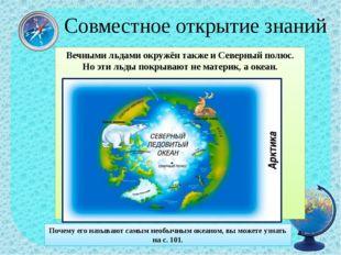 Совместное открытие знаний Вечными льдами окружён также и Северный полюс. Но