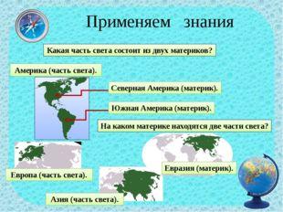 Применяем знания Какая часть света состоит из двух материков? Америка (часть