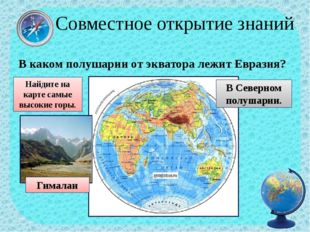 Совместное открытие знаний В каком полушарии от экватора лежит Евразия? Найд