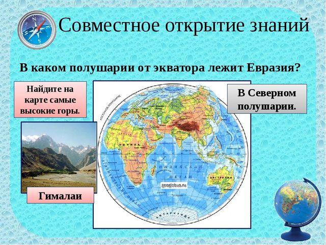 Совместное открытие знаний В каком полушарии от экватора лежит Евразия? Найд...