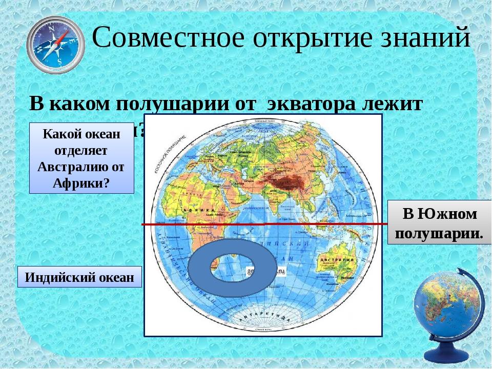 В каком полушарии от экватора лежит Австралия? Совместное открытие знаний Как...